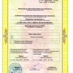 Свидетельство об аккредитации (приложение)