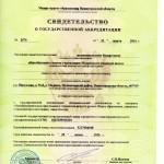 Свидетельство об аккредитации 2016