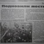 Заметка в районной газете